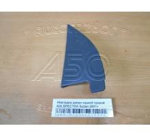 Накладка (кузов внутри) двери Kia Spectra 2000-2011